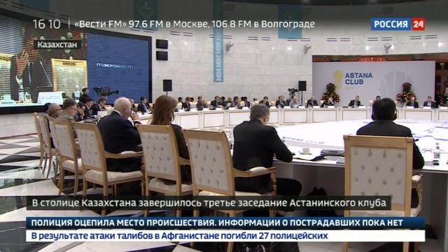 Новости на Россия 24 Участники Астанинского клуба обсудили сотрудничество в Евразии смотреть онлайн без регистрации