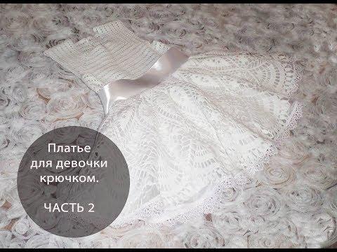 Платье для девочки крючком. ЧАСТЬ 2