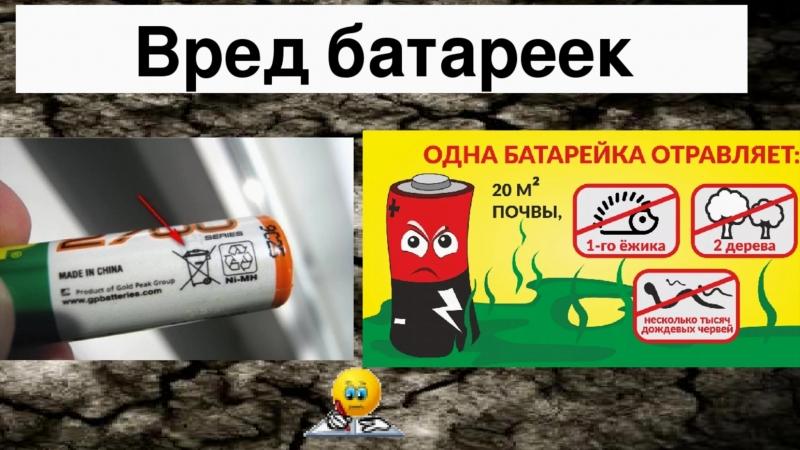 Сдай батарейки - спаси планету! Добро не уходит на каникулы.
