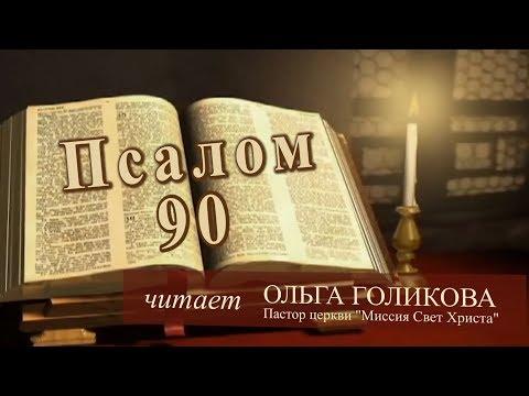 Место из Библии Провозглашение на неделю Псалом 90