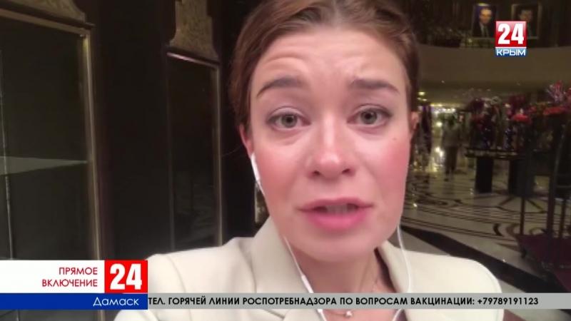Сотрудничество Крым - Сирия прямое включение Марины Патриной из Дамаска