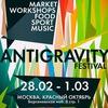 Antigravity Festival