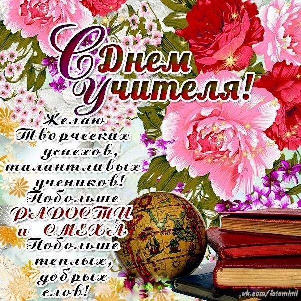 цього стихи м днем учителя муж Максим Матвеев