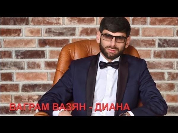 Ваграм Вазян - Диана