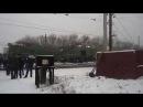 ЖД Авария на переезде Ясиноватая - Макеевка 18.01.2014