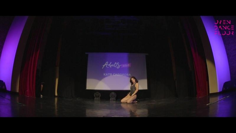 OPEN DANCE FLOOR | SOLO ADULTS | КАТЯ СИДОРОВА
