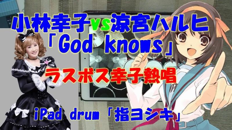 小林幸子vs涼宮ハルヒ!「God knows」ラスボス幸子熱唱 指ヨシキ