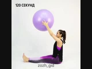 10 минут фитнеса с мячом вместо часа в спортзале