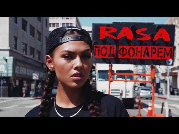 RASA - Танцы под фонарем (2018)