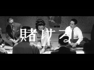 Kawaita hana (The Criterion Collection's trailer)