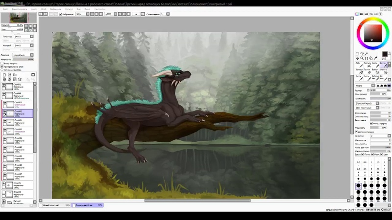 Commission. Черный дракон