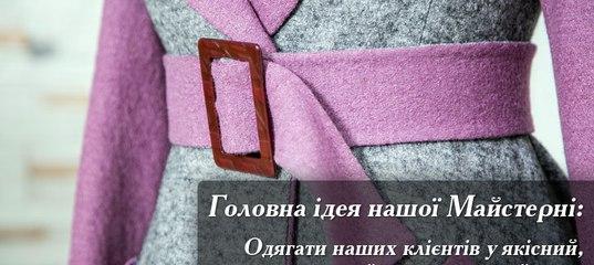 Студія - ательє ПАНСЬКІ ПРИМХИ 034bfa47a808c