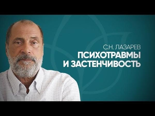 Лазарев С Н Застенчивость нерешительность в отношениях с женщинами Борьба с психотравмами