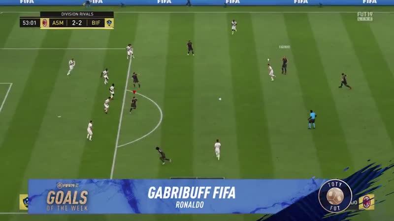 Голы недели от команды года FIFA19