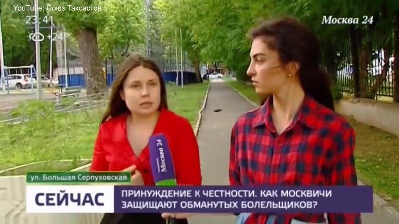 Как москвичи защищают обманутых иностранцев от таксистов