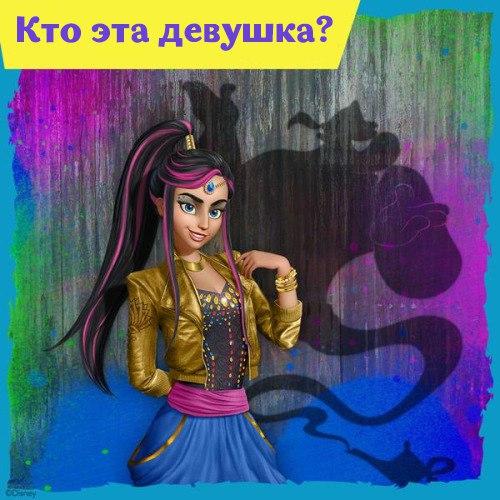 Мультфильм Дисней Наследники: Wicked World 9 серия - YouLoveIt.ru   500x500