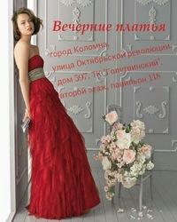 Платье вечернее купить в коломне