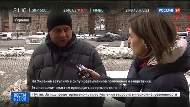 Новости на Россия 24 • На Украине вступило в силу чрезвычайное положение в энергетике