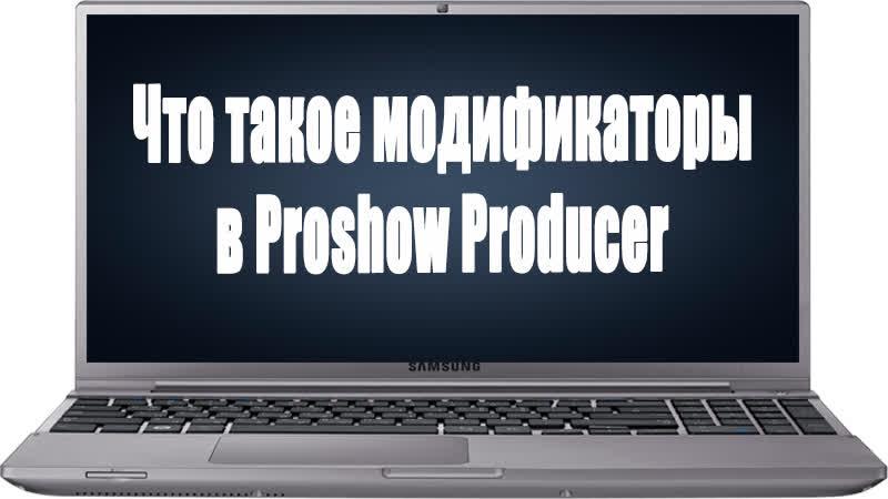 Что такое модификаторы в Proshow Producer