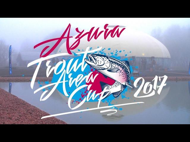 Международные соревнования Azura Trout Area Cup 2017.