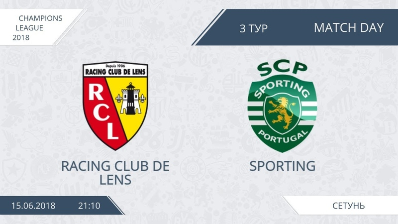 AFL18. Champions League. Group F. Day 3. Racing Club de Lens - Sporting.