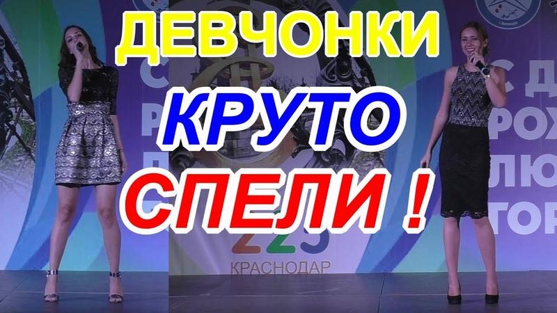 ДеФФчонки просто круто спели Краснодар