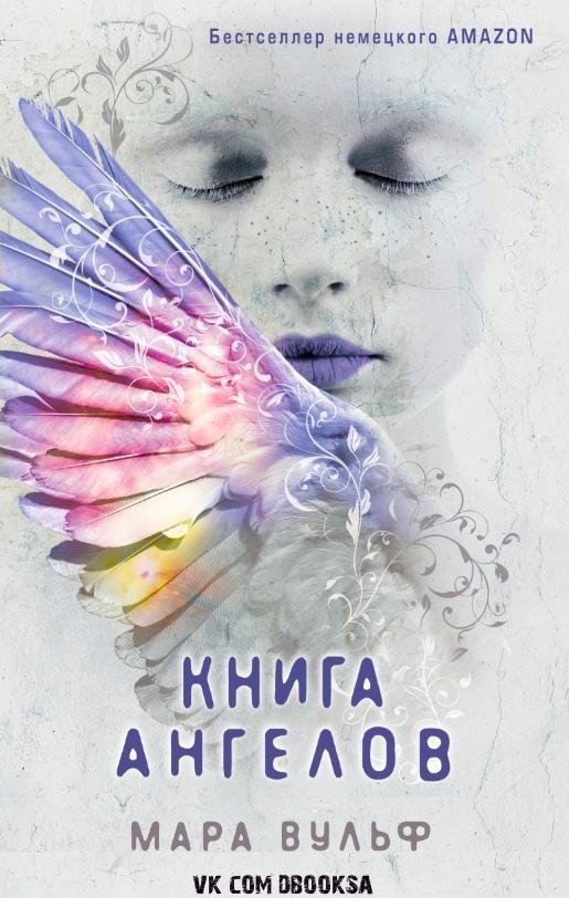 Вульф Мара - Книга ангелов