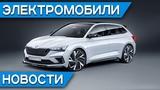 Tesla, BMW i3, бюджетный электромобиль Renault K ZE, электрический грузовик Ford, Skoda Rapid гибрид