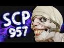 SCP 957 МАНСУЙ ПОКА МОЛОДОЙ Garry's mod Gmod SCP Breach