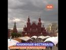 «Красная площадь»