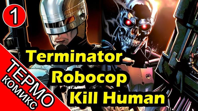 Термо Комикс Terminator Robocop Kill Human 1 ОБЪЕКТ Робокоп против Терминатора