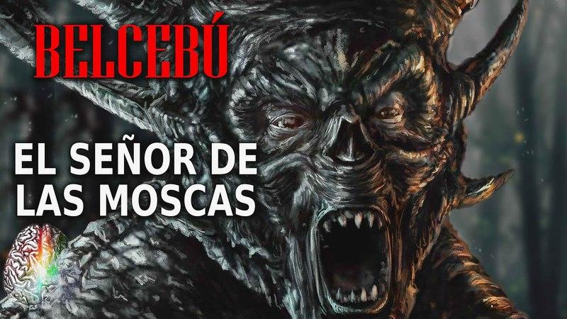 El Demonio Belcebú – El Señor De Las Moscas