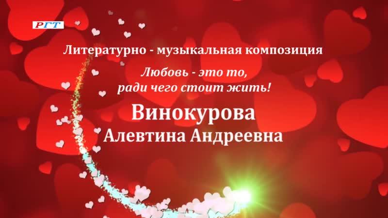 Алевтина Андреевна Винокурова Любовь - это то, ради чего стоит жить!