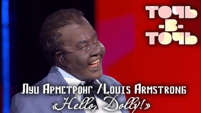 Азиза. Луи Армстронг — «Hello, Dolly!». Точь-в-точь. Фрагмент выпуска от 22.03.2015