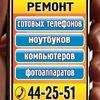 Мастерская телефонов в Архангельске