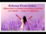 Вебинар Юлии Бойко  «Практики создания волшебных женских состояний — секреты и фишки»