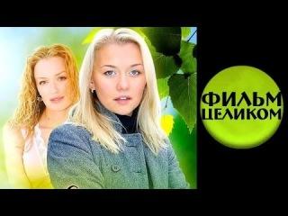 Не уходи (2012) 3-часовая мелодрама фильм сериал | HD 720
