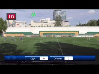 Live: СДК - Олимп