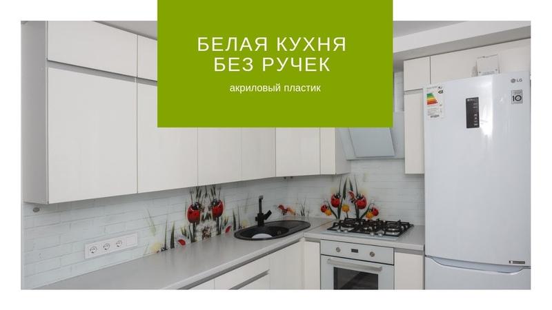 Белая кухня. Кухня из пластика. Кухня без ручек. Кухня Зов.