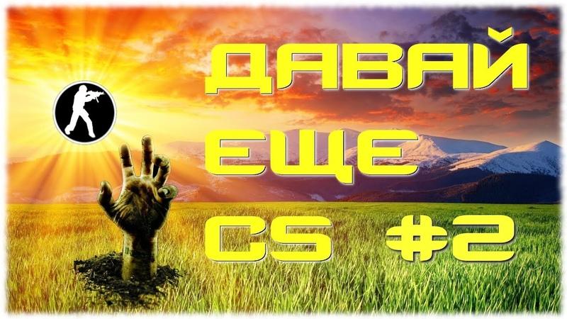 ДАВАЙ ЕЩЁ CS / КЛАССИКА В КЛАССИКЕ / ПОДДЕРЖАЛИ КС 1.6 / СТРИМ НАРЕЗКА 2
