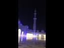 Белая мечеть шейха Заида! Красота завораживает и подсветка вечерняя потрясающая! ❤️