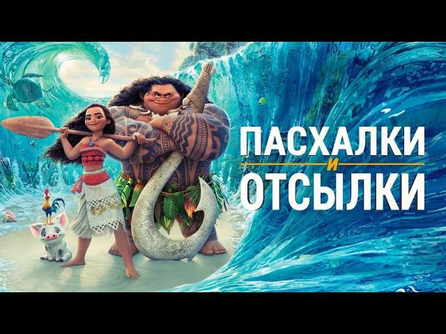 Пасхалки и отсылки мультфильма Моана » Freewka.com - Смотреть онлайн в хорощем качестве