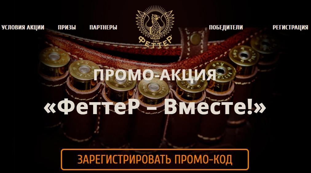 www.fetter-promo.ru акция 2019 года