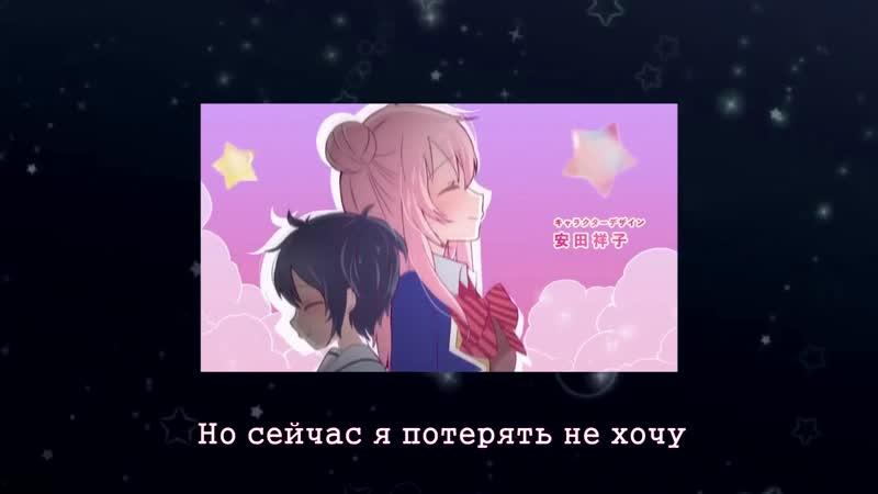 【RUS】One Room Sugar Life - Happy Sugar Life Opening - Akari Nanawo TV size【Лирет】