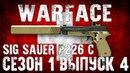 Warface SIG Sauer P226 C   Weapon games Сезон 1 Выпуск 4