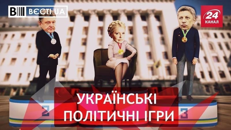 Скарби Порошенка, Вєсті UA Жир, 4 серпня 2018