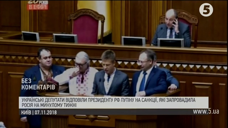 Поцілуй у дупу нас! Гончаренко зачитав лист Путіну в Раді