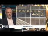 Сергей Михеев о пенсионной реформе.mp4