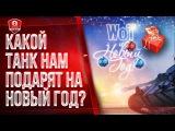 Какой танк нам подарят на Новый Год? ★ Что ждать к НГ? #worldoftanks #wot #танки — [http://wot-vod.ru]