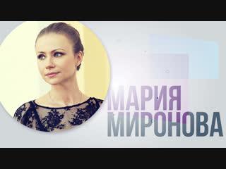 Мария Миронова о помощи ветеранам театра и кино